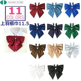 スクールリボン 巾/16 シルックサテン 全11色 ハネクトーン【日本製】