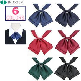 制服 リボン ダブルモス型タイ 巾10.5 首回り32〜48 エンジ/紺/グリーン/黒【日本製】