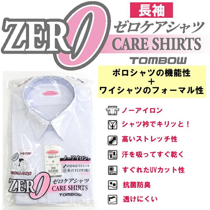 スクールシャツ 長袖 女子用 TOMBOWトンボ ゼロケアシャツ S-EL/BM-BEL ノーアイロンストレッチ抗菌防臭 白