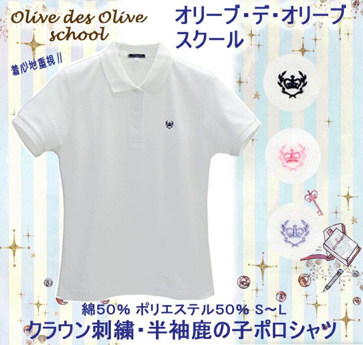 【メール便OK】スクール ポロシャツ 半袖 女子用 S/M/L 中学 高校 オリーブ・デ・オリーブ
