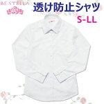 女子用制菌・形態安定・透け防止BESTELLA(ビー・ステラ)タイトシルエットシャツ