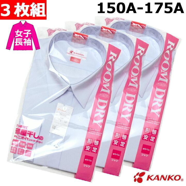 スクールシャツ 女子 長袖 3枚組 カンコー ルームドライシャツ 部屋干し 速乾 形態安定 透け防止 UVカット 抗菌 消臭【ラッキーシール対応】