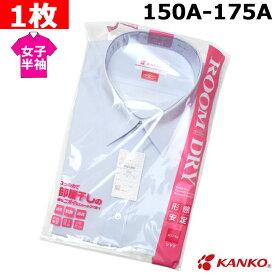 スクールシャツ 女子 半袖 150A〜175Aカンコー ルームドライシャツ 速乾・形態安定・透け防止・UVカット・抗菌・消臭【ラッキーシール対応】