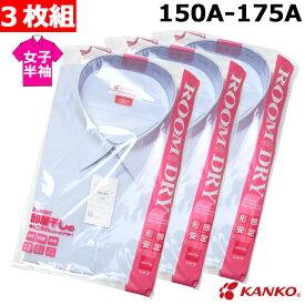 スクールシャツ 女子 半袖 150A〜175A 3枚組 カンコー ルームドライシャツ 速乾・形態安定・透け防止・UVカット・抗菌・消臭【ラッキーシール対応】