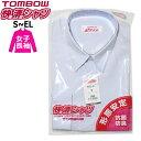スクールシャツ 長袖 女子 TOMBOWトンボ 快適清潔シャツ S-EL 形態安定・抗菌防臭 白