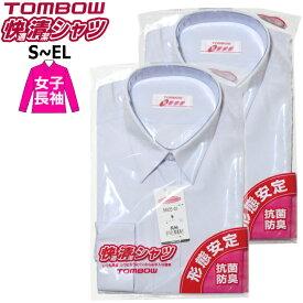 スクールシャツ 長袖 女子 【2枚組】 TOMBOWトンボ 快適清潔シャツ S-EL 形態安定・抗菌防臭 白