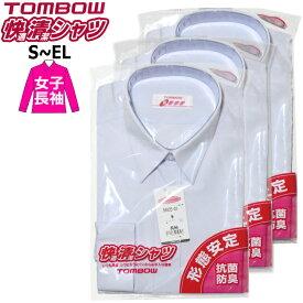 スクールシャツ 長袖 女子 【3枚組】 TOMBOWトンボ 快適清潔シャツ S-EL 形態安定・抗菌防臭 白