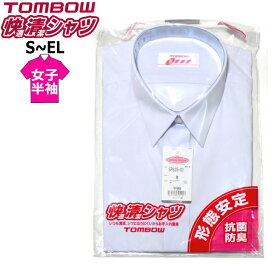 スクールシャツ 半袖 女子 TOMBOWトンボ 快適清潔シャツ S-EL 形態安定・抗菌防臭 白【ラッキーシール対応】
