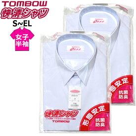 スクールシャツ 半袖 女子 【2枚組】 TOMBOWトンボ 快適清潔シャツ S-EL 形態安定・抗菌防臭 白【ラッキーシール対応】
