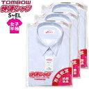 スクールシャツ 半袖 女子 【3枚組】 TOMBOWトンボ 快適清潔シャツ S-EL 形態安定・抗菌防臭 青白