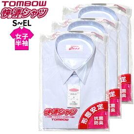 スクールシャツ 半袖 女子 【3枚組】 TOMBOWトンボ 快適清潔シャツ S-EL 形態安定・抗菌防臭 白