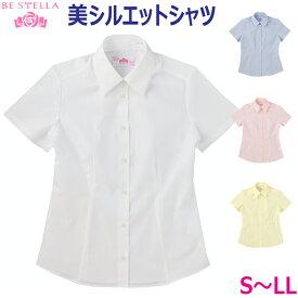 制服スクールブラウス BE STELLA(ビー・ステラ)形態安定スリムシャツ 半袖 女子用