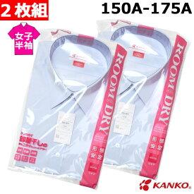 スクールシャツ 女子 半袖 150A〜175A 2枚組 カンコー ルームドライシャツ 速乾・形態安定・透け防止・UVカット・抗菌・消臭