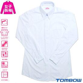 スクールシャツ TOMBOWトンボ シーブロックストレッチシャツ 女子 長袖 S-EL/BM-BEL 透けにくい/ノーアイロン/ストレッチ/吸汗速乾/UVケア 青白