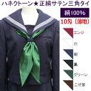 セーラー服三角タイ(三角スカーフ)絹100%サテン(本朱子10匁)ハネクトーン【日本製】