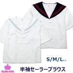 半袖セーラー服セーラーブラウス前開き白衿/紺衿S/M/LKURI-OIクリオリ