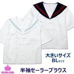 セーラー服夏用白半袖前開き大きいサイズBLセーラーブラウスクリオリ【日本製】