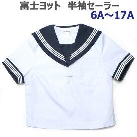 半袖セーラー服 白身頃 紺衿・白三本線 富士ヨット 6A〜17A(普通体型)【日本製】