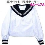 長袖セーラー服白身頃紺衿・白三本線(合服セーラー)富士ヨット【日本製】【ラッキーシール対応】