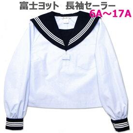 長袖セーラー服 白身頃 紺衿・白三本線(合服セーラー) 富士ヨット【日本製】【ラッキーシール対応】
