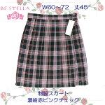 チェ制服スクールスカートBS505(ビー・ステラ濃紺赤ピンクチェック