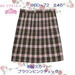 チェック柄制服スカートBESTELLA(ビー・ステラ)ブラウンピンクチェック制服スクールスカート