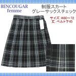 制服スカート【5332】W60〜72グレーチェックサックスラインスクールスカート