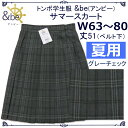 夏用スカート グレーチェック柄制服サマースカート W63〜80丈51トンボ学生服&be(アンビー)