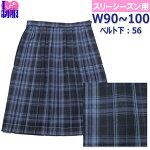 制服スカート大きいサイズ濃紺チェック柄W90/W95/W100丈56【ラッキーシール対応】