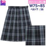 制服スカートグレーサックスチェック柄大きいサイズW75/W80/W85丈56【ラッキーシール対応】
