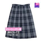制服スカート丈51グレー紺サックスチェック柄W63-72【ラッキーシール対応】
