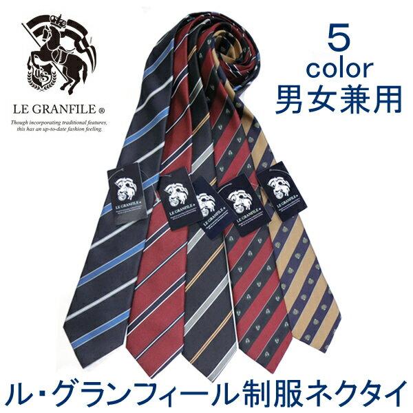 制服スクールネクタイ【LG-T70】ルグランフィール★レギュラータイ【男女兼用】