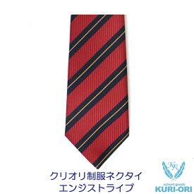 制服 ネクタイKURI-ORI(クリオリ)エンジレジメンタル【男女兼用】【ラッキーシール対応】