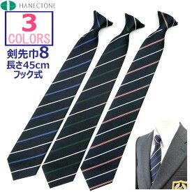 【ネコポスOK】フック式ワンタッチネクタイ 濃紺ストライプ柄(45センチ)【ラッキーシール対応】