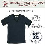 【送料無料】セーラー服インナーBHPC(ビバリーヒルズポロクラブ)紺×半袖