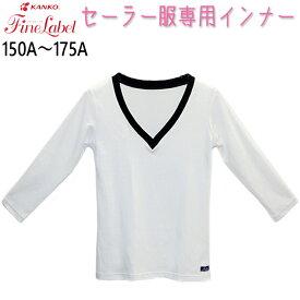 セーラー服 インナー セーラーズニット 七分袖(長袖用)カンコーファインレーベル145A〜175A【ラッキーシール対応】