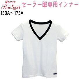 セーラー服インナー セーラーズニット 半袖145A〜175A【ラッキーシール対応】