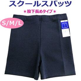 スクールスパッツ 紺 S/M/L 股下長め 制服スカート インナー 【日本製】