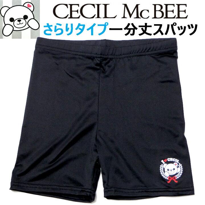 【メール便OK】CECIL McBEE スクールスパッツ 黒 M〜L/L〜LL 一分丈 さらりタイプ 制服スカート インナー GUNZEグンゼ 【ラッキーシール対応】