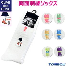 ソックス 白 24cm丈 リボンdes 両面刺繍 OLIVE des OLIVE トンボ学生服