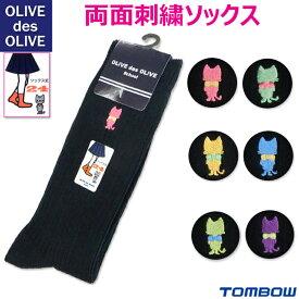 紺 ソックス 24cm丈 リボンdes 両面刺繍  OLIVE des OLIVE トンボ学生服