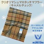 【メール便OK】タータンチェックマフラー(キャメルチェック)【日本製】KURI-ORI(クリオリ)レディス/メンズ/学生32×160【ラッキーシール対応】