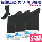 【メール便OK】夏用メンズメッシュソックス25〜27cmダイヤ柄ブラック3足組岡本靴下