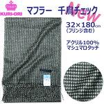 千鳥チェックマフラー(千鳥格子)【日本製】KURI-ORI(クリオリ)レディス/メンズ/学生30×180