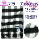 白黒ブロックチェックマフラー【日本製】KURI-ORI(クリオリ)レディス/メンズ/学生30×180