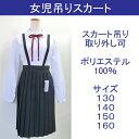 ジュニア用紺スカート(吊りスカート)
