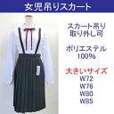 ジュニア用紺スカート(吊りスカート)大きいサイズ