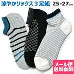 【メール便送料無料】夏用スニーカーソックス25〜27cmボーダー・ブロックチェック3足組岡本靴下