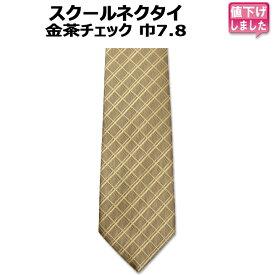 【決算SALE】ブランドスクールネクタイ 女子用 金茶チェック織り柄【ラッキーシール対応】
