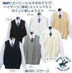 【LLサイズまでメール便(DM便)OK!】BHPC(ビバリーヒルズポロクラブ)ハイゲージVネックベスト【男女兼用】SS〜XL紺・グレー・黒・オフホワイト・キャメル